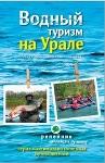 Водный туризм на Урале: сплавы, рыбалка, источники, водопады