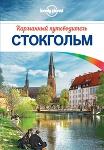 Стокгольм + карта