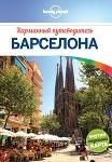 Барселона + карта