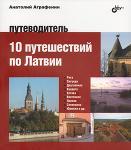 10 путешествий по Латвии