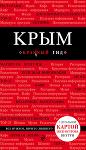 Крым + карта