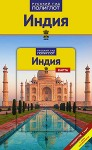 Индия + карта