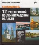 12 путешествий по Ленинградской области