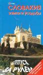 Словакия замки и усадьбы