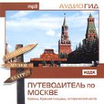 Аудиогид. Путеводитель по Москве