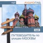 Аудиогид. Путеводитель по улицам Москвы
