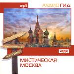 Аудиогид. Мистическая Москва