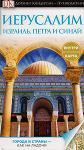 Иерусалим, Израиль, Петра и Синай