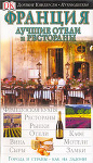 Франция. Лушие отели и рестораны