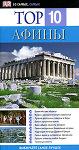 Афины. Top 10