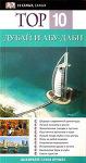 Дубай и Абу-Даби. Top 10
