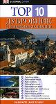 Дубровник и побережье Долмации. Top 10