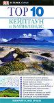 Кейптаун и Вайндленс. Top 10