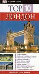 Лондон. Top 10