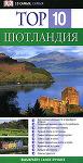 Шотландия. Top 10