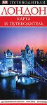 Лондон. Карта и путеводитель