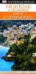 Неаполь и Помпеи. Карта и путеводитель