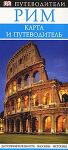 Рим. Карта и путеводитель