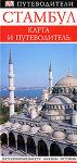 Стамбул. Карта и путеводитель