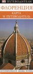 Флоренция. Карта и путеводитель