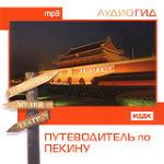 Аудиогид. Путеводитель по Пекину