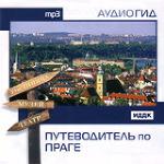 Аудиогид. Путеводитель по Праге
