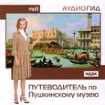 Аудиогид. Путеводитель по Пушкинскому музею