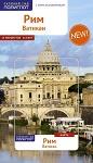 Рим и Ватикан