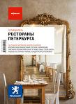 Рестораны Петербурга