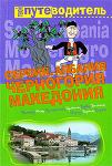Сербия, Албания, Черногория, Македония