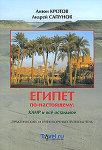 Египет по - настоящему