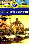 Сингапур и Малайзия