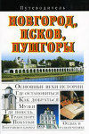 Новгород, Псков, Пушгоры