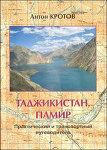Таджикистан. Памир.