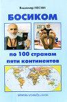 Босиком по 100 странам пяти континентов