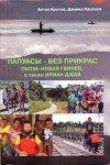 Папуа-Новая Гвинея, а так же Ириан Джая