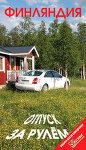 Финляндия. Отпуск за рулём