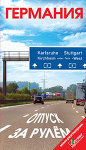Германия отпуск за рулем
