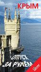 Крым. Отпуск за рулем