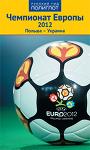 Чемпионат Европы 2012 Польша - Украина