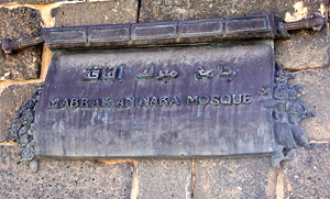 Мечеть Мабрак ан-Нака